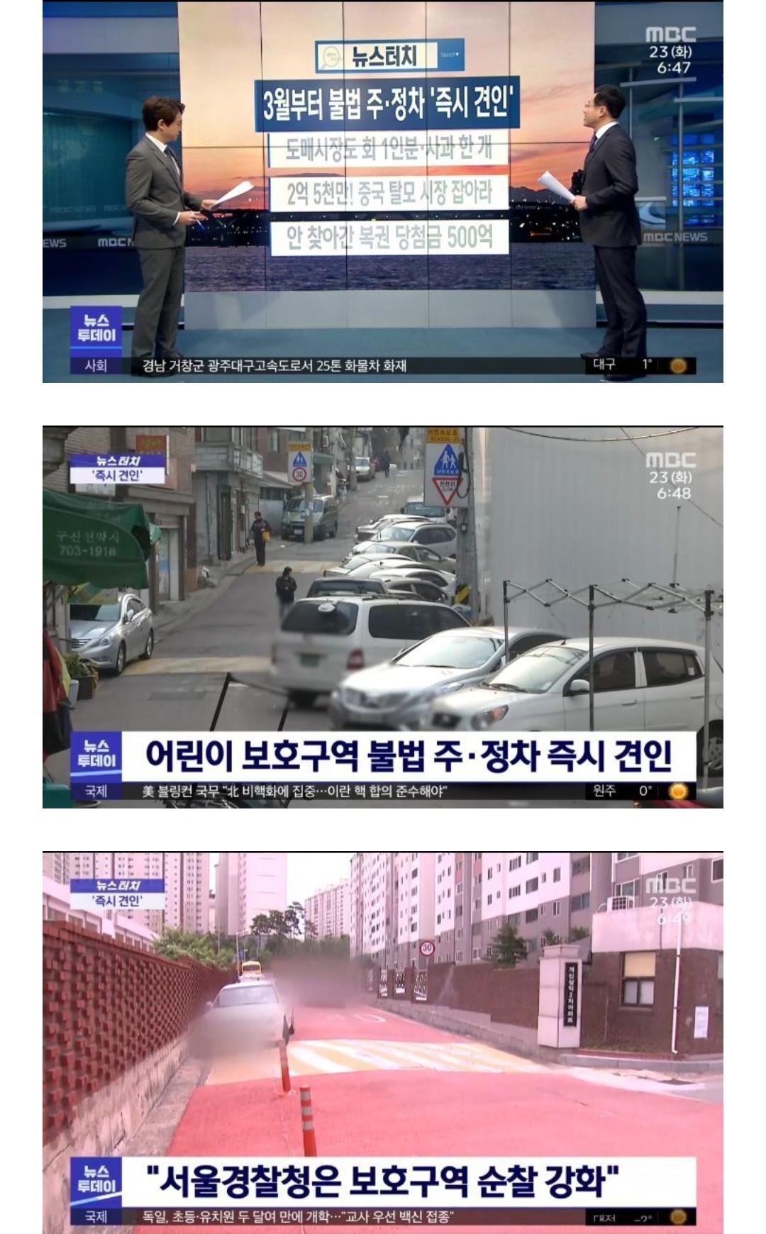 [유머] 서울시 3월부터 불법주정차 즉시 견인 -  와이드섬