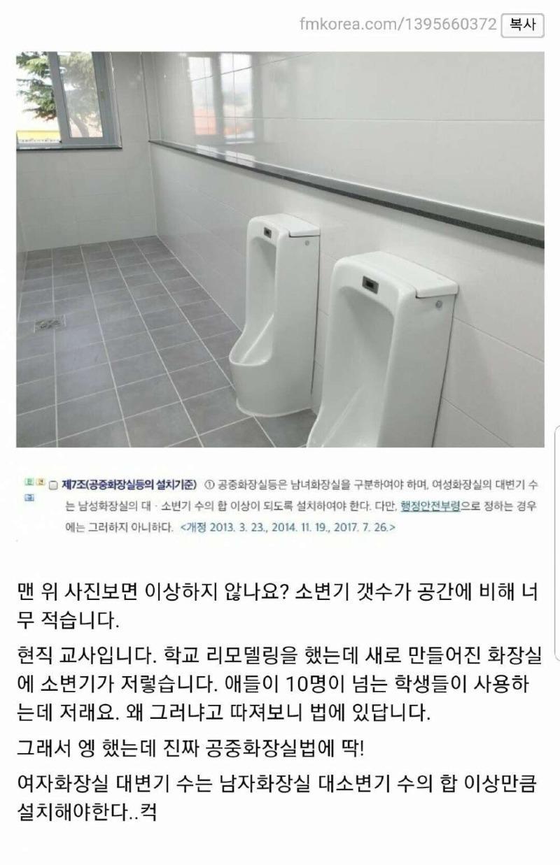 [유머] 고등학교 남자 화장실 근황. -  와이드섬