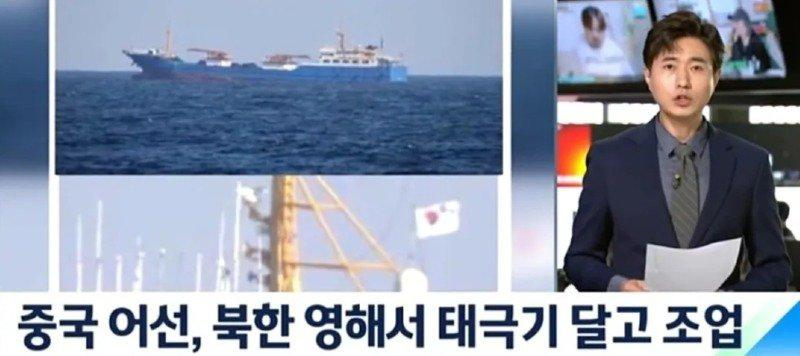 [유머] 중국 어선 근황 -  와이드섬